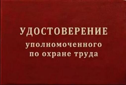 фото удостоверения уполномоченного по охране труда профкома после его избрания