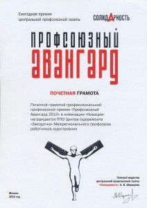 Профсоюзный Авангард-2010