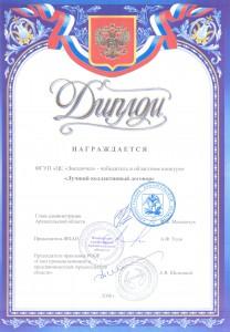 Диплом главы администрации