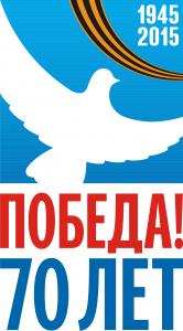 pobeda70_logo_full_CMYK