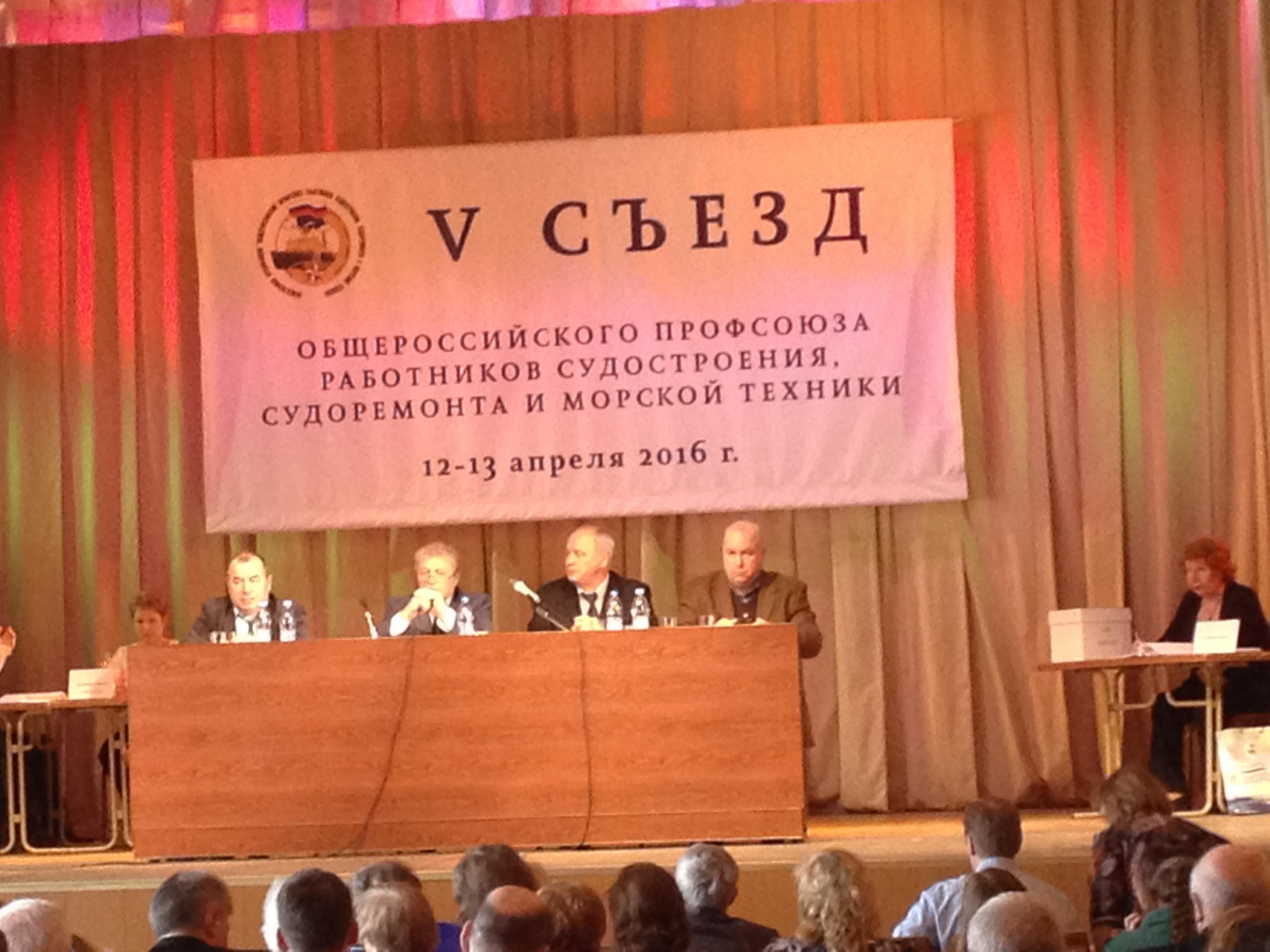 V Съезд Судпроф