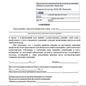Заявление Выйти Из Профсоюза Образец Заявления - фото 2