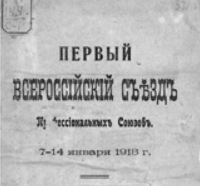 История профсоюзного движения - первый съезд 1918 г.