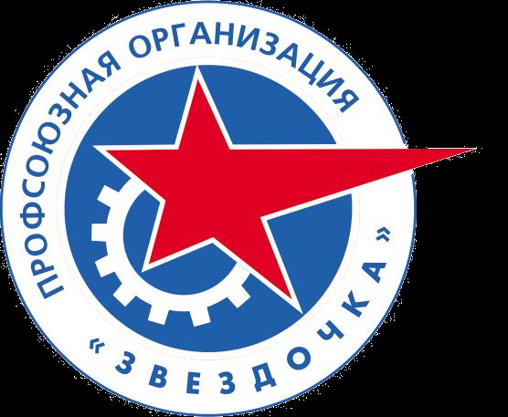 """Профсоюзная организация """"Звездочка"""""""