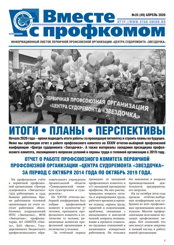 """Информвестник """"Вместе с профкомом"""" № 35 (49) Апрель 2020"""