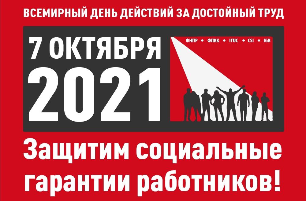 Защитим социальные гарантии работников!